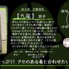 【火曜日の辛口一杯】【九尾】激辛【FUKA🍶YO-I】