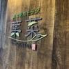 コスパ最高の焼肉ランチが食べたいなら美食焼肉トラジ 葉菜 西新宿店 (TORAJI HANA)がオススメ