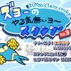 《予告》2/19(金):LINEスタンプをリリース致します!
