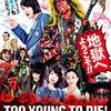 映画『TOO YOUNG TO DIE!若くして死ぬ』宮藤官九郎の新たな傑作にシビれろ!