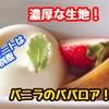 【レシピ】ふわふわ食感!バニラのババロア!