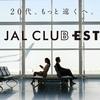 CLUB ESTの会員期限が終わる話。