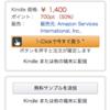 祝!100人の出版社「箕輪編集室」とKindle実質半額セール