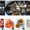ポケットマルシェ|産地から旬の野菜・果物・魚を農家・漁師直送で