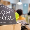 One day cafe.TOYAMA 〜凸凹の?について語るcafe 〜 開催実現!