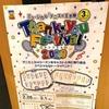テニミュ3rd Thank-you Festival 2020(不動峰ゲスト回)