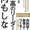 ★★最高のリーダーは何もしない 内向型人間が最強のチームをつくる! 藤沢久美