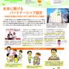 〈MiRAi〉広報紙MiRAi5月号を発行しました
