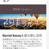 マリオットの新キャンペーン「ダブルテイクプロモーション」悲しい・・・