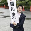 31年前の殺人、再審を決定…熊本・松橋事件
