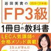 FP3級勉強しようと思います