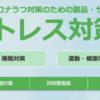 〜コラーゲンビューティー・ストレッチ〜 Powered by Upmood