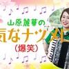 9/2『山原麗華の元気なナツメロ(爆笑)』に関するお知らせ
