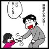 我が子の小さな手を人差し指で握手した時にふと思い出した事