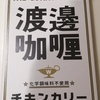 渡邊咖喱 ワタナベカリー