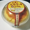 *ヤマザキ* たまごスフレケーキぷりん 235円(税込)