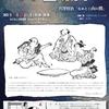 第47回ケア塾茶山 ー宮澤賢治『なめとこ山の熊』ー