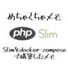 【メモ】PHPフレームワークSlimをdocker-composeで環境構築する