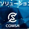 COMSA(コムサ)の上場スケジュール決定!今後の予定とCMSの購入方法