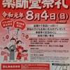 桑折 薬師堂祭礼 令和元年8月4日(日)