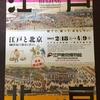 東京・両国の江戸東京博物館で「江戸と北京 −18世紀の都市と暮らし−」を見ました!