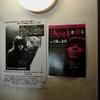 浅川マキを観る(1月17日)諸々の話が脳裏をかすめ