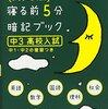 英検1級 英熟語vol.2
