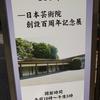日本芸術院創設百周年記念展@日本芸術院会館展示室 2020年8月2日(日)