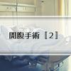 開腹手術で右卵巣を摘出 ②手術終了後