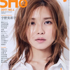 SHe(シー)2017年11月号!表紙はAAA宇野実彩子!