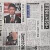 「拘束後は虐待の状態」  安田さん帰国、家族と再会