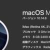 Macでフォートナイトをすると動作がカクつく時の対処法。