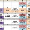 ☆11月スケジュール&利用制限のお知らせ☆