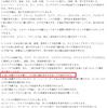ジュセリーノ氏が『2018年8月中に日本で強い地震が発生し犠牲者が出る可能性がある』と予言!南海トラフか北海道沖?今年6月には予言を大外ししたばかりだが、今度は当たるのか?