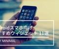 僕が毎日使っている便利なAndroidウィジェットおすすめ11個まとめ
