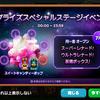 ラインレンジャー 平日限定のスイートキャンディーポップ惑星ステージオープン!