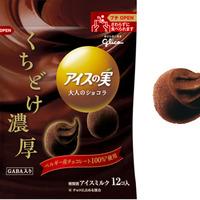まるであの高級チョコみたい!?チョコ好きにはたまらない♡濃厚アイスは9月28日から販売開始です!