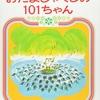 ★101「おたまじゃくしの 101ちゃん」~60年物の加古さんの名作。本編はもちろん、あとがき必読。