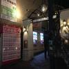 【BOTCH NIGHT COLLECTION】東京ぼっちナイトコレクション ♯1 中野駅南口 レンガ坂