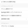Outlook for iOSの「出発時刻」って?