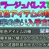 【聖剣伝説3 リメイク】 ミラージュパレスで【 虹色アイテムの種 】を効率良く入手する方法 #24