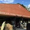 小田急山中湖フォレストコテージでキャンプをしました〜2日目〜