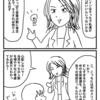 40代独身 お仕事事情(9)