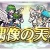 【FEH】偶像の天楼〜烈火の剣編がやってくる