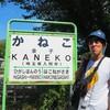 埼玉には何もないと君が言ったから埼玉県のJRの駅を全て巡る旅をするハメになったんだ~中編~