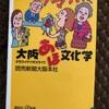 『大阪アホ文化』