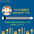 pandasドリル【名前に特定の文字を含んでいる行を除くには?】