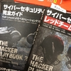The hacker playbook 2nd editionと3rd edtionの読み比べ
