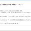 【改悪】2018年3月31日をもってソラチカルートが閉鎖!「新ソラチカルート」とは?