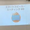 大阪スマートスピーカーミーティング #9 で LTしてきた